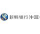 新韩银行 银行网点