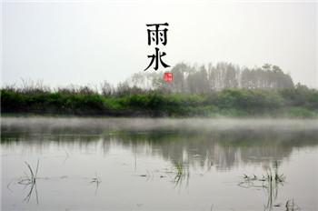 雨水 二十四节气