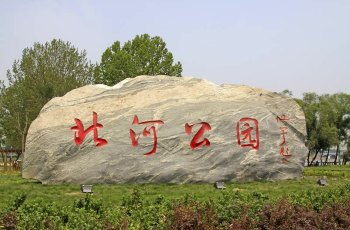 北河公园 景点图片