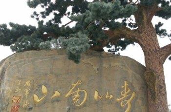 福如东海文化园 景点图片