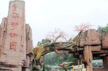 金华动物园 景点图片