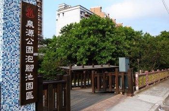 泉源公园 景点图片