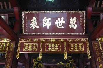 河内文庙 景点图片