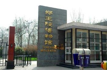 郑王陵博物馆 景点详情