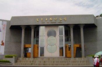 三义木雕博物馆 景点图片