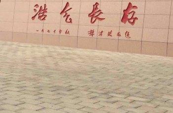 中国工农红军西路军纪念馆 景点详情