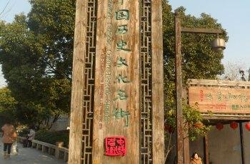 老山塘民间艺术馆  景点详情