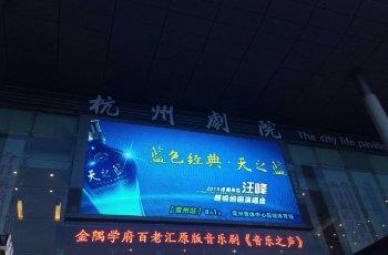 杭州剧院 景点详情