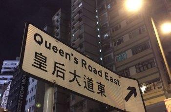 皇后大道东 景点详情