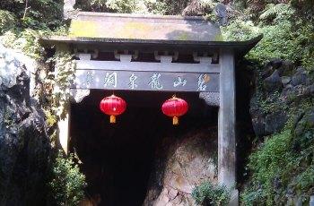 龙泉洞 景点详情