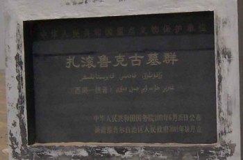 扎滚鲁克古墓葬 景点图片