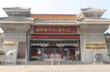 古井酒文化博览园 景点图片
