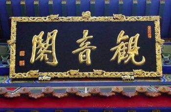 霸州龙泉寺 景点详情