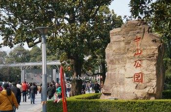 中山公园 景点图片