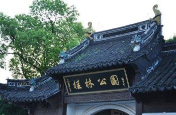 桂林公园 景点详情