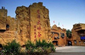 龙潭大峡谷 景点详情