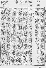 《康熙字典》第1000页 点击看大图