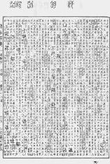 《康熙字典》第1007页 点击看大图