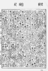 《康熙字典》第1011页 点击看大图