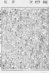 《康熙字典》第1115页 点击看大图