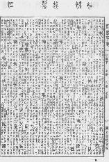 《康熙字典》第1116页 点击看大图