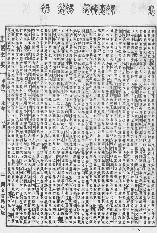 《康熙字典》第1119页 点击看大图