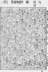 《康熙字典》第1120页 点击看大图