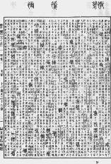 《康熙字典》第1127页 点击看大图