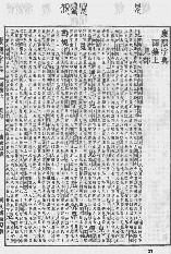 《康熙字典》第1133页 点击看大图
