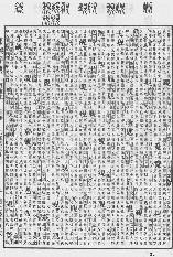《康熙字典》第1135页 点击看大图