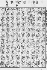 《康熙字典》第1136页 点击看大图