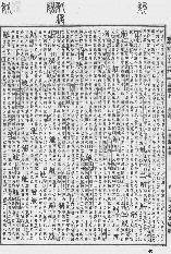 《康熙字典》第1140页 点击看大图