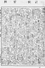 《康熙字典》第1151页 点击看大图