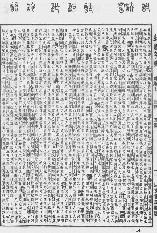 《康熙字典》第1154页 点击看大图