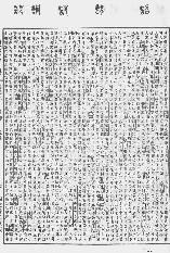 《康熙字典》第1155页 点击看大图