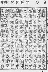 《康熙字典》第1158页 点击看大图