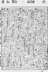 《康熙字典》第1161页 点击看大图
