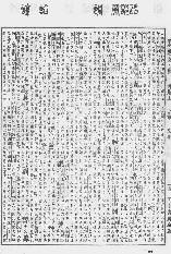 《康熙字典》第1166页 点击看大图