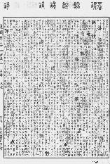 《康熙字典》第1167页 点击看大图