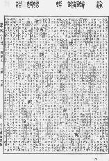 《康熙字典》第1171页 点击看大图
