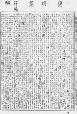 《康熙字典》第1174页 点击看大图
