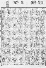 《康熙字典》第1175页 点击看大图