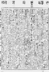 《康熙字典》第1177页 点击看大图