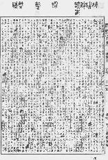 《康熙字典》第1178页 点击看大图