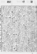 《康熙字典》第1179页 点击看大图
