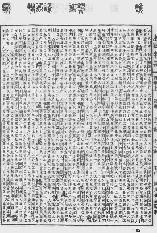 《康熙字典》第1182页 点击看大图