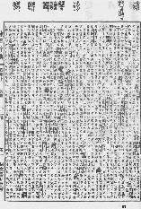 《康熙字典》第1183页 点击看大图