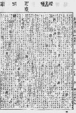 《康熙字典》第1184页 点击看大图