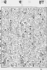《康熙字典》第1185页 点击看大图