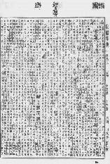 《康熙字典》第1186页 点击看大图